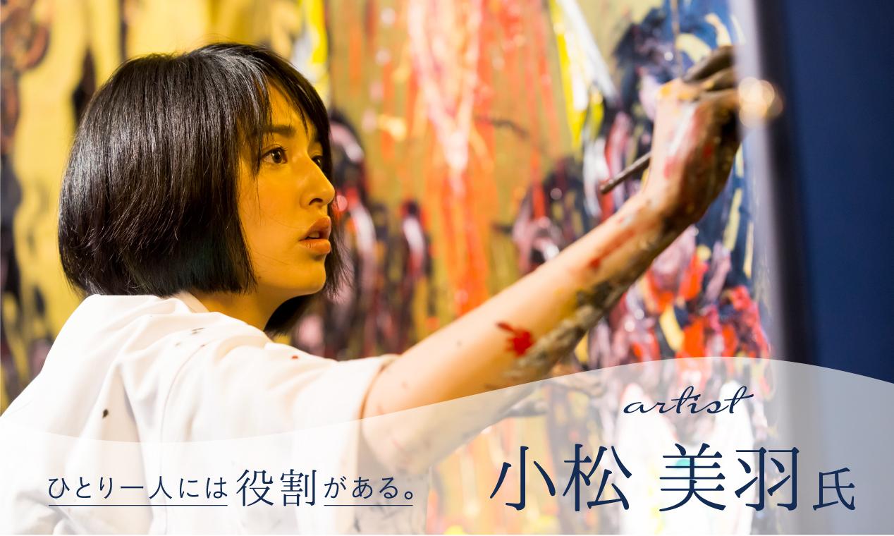 """ひとり一人には役割がある。アーティスト・小松美羽氏が語る言葉と""""これからのキャリア""""の重なり"""