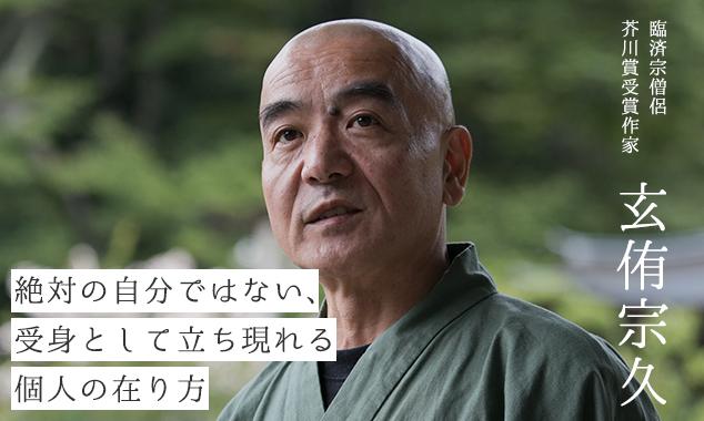"""""""絶対の自分""""ではない、受身として立ち現れる個人の在り方―仏教・東洋の教えから見るキャリア観について臨済宗僧侶・玄侑氏に聞く"""