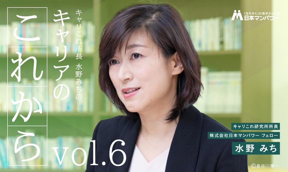 【キャリこれ所長より皆さまへ vol.6】Z世代のキャリア観