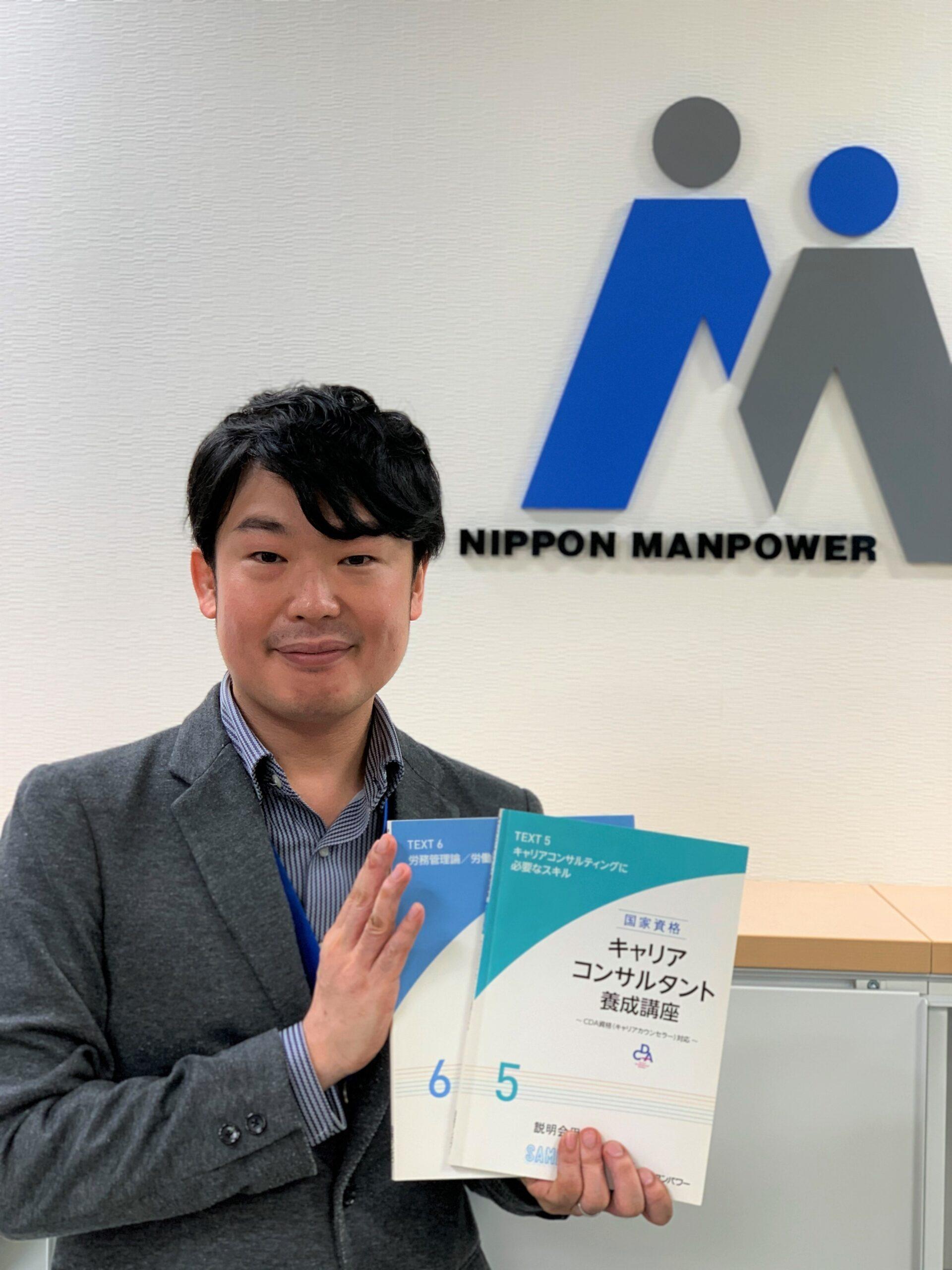 日本マンパワー白井健「キャリアコンサルタントの学びで紡ぎ出す、人が人にもっとやさしくなれる社会」